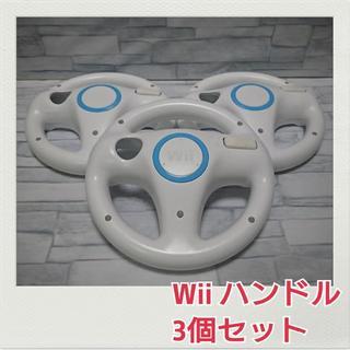 ウィー(Wii)のWiiハンドル3個セット(その他)