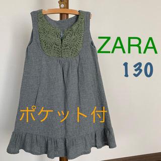 ザラキッズ(ZARA KIDS)のワンピース 130 ZARA(ワンピース)