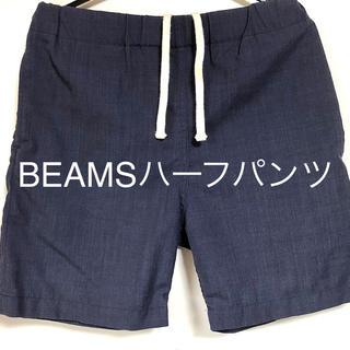BEAMS - BEAMS ハーフパンツ