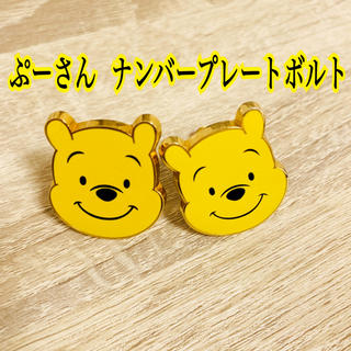 Disney - 【美品】ぷーさん  ナンバープレート ボルト