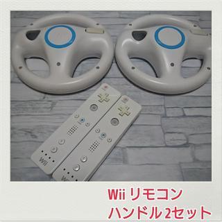 ウィー(Wii)のWiiリモコン・ハンドル2セット(その他)