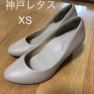コウベレタス(神戸レタス)の神戸レタスパンプス ベージュ xs(ハイヒール/パンプス)