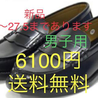 ハルタ(HARUTA)のHARUTA 男子用ローファー24.0〜280 6100円(ローファー/革靴)