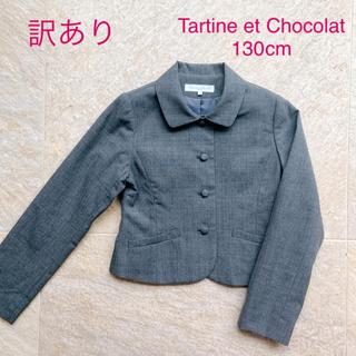 タルティーヌ エ ショコラ(Tartine et Chocolat)の訳あり 130cm Tartine et Chocolat ジャケット お受験(ジャケット/上着)