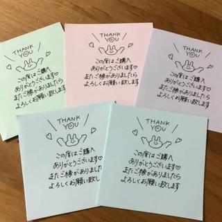 手書き購入お礼メッセージ25枚(カード/レター/ラッピング)