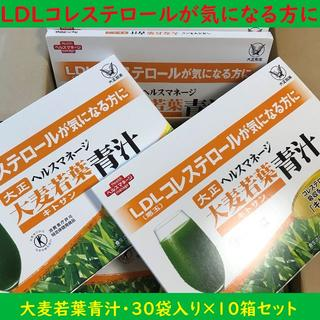 大正製薬 - c 10箱 ★ 大麦若葉青汁 LDL コレステロール 大正製薬 ★