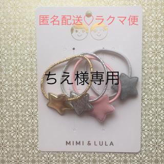 ボンポワン(Bonpoint)のMIMI&LULA ♡ ヘアアクセサリー ヘアゴム 星 小(その他)