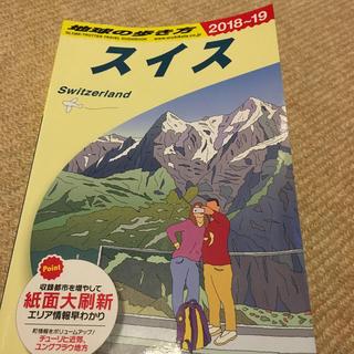 ダイヤモンドシャ(ダイヤモンド社)のA18 地球の歩き方 スイス 2018〜2019(地図/旅行ガイド)