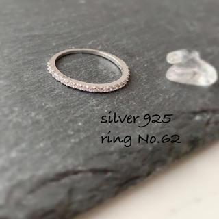 ring No.62♡silver925 CZダイヤ ハーフエタニティーリング(リング(指輪))