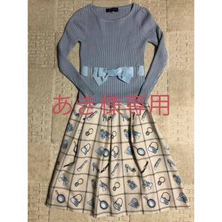 エムズグレイシー(M'S GRACY)のエムズグレーシー ブルー リボンセーター&スカート 38 美品(セット/コーデ)