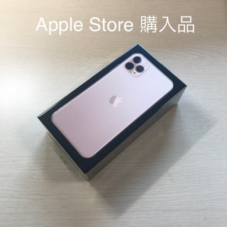 未開封 iPhone 11 Pro Max 256GB ゴールド