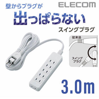 ELECOM - エレコム 延長コード 6個口 3m