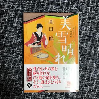 カドカワショテン(角川書店)の美雪晴れ(ノンフィクション/教養)