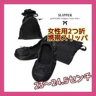 足に柔らかい履き心地◆軽量でコンパクトに収納◆ポーチ付きサテン携帯スリッパ(その他)