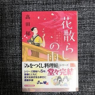 カドカワショテン(角川書店)の花散らしの雨(ノンフィクション/教養)