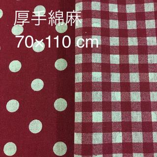 生地 1421 ❣️厚手綿麻生地 濃い赤 リバーシブル柄80×110cm