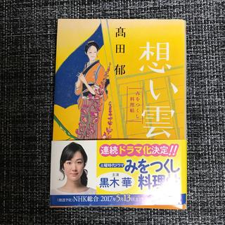 カドカワショテン(角川書店)の想い雲(ノンフィクション/教養)