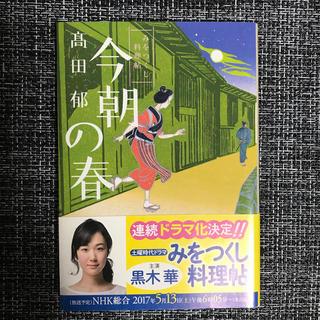 カドカワショテン(角川書店)の今朝の春(ノンフィクション/教養)