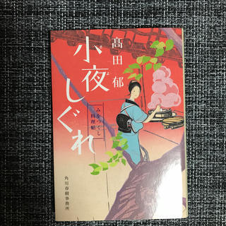 カドカワショテン(角川書店)の小夜しぐれ(ノンフィクション/教養)