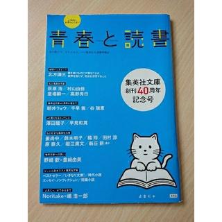 集英社 - 【非売品】青春と読書 集英社文庫創刊40周年記念号