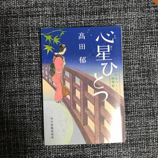 カドカワショテン(角川書店)の心星ひとつ(ノンフィクション/教養)