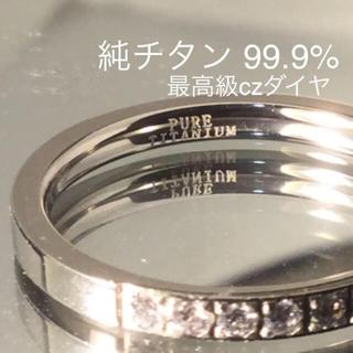 純チタン製 刻印入♥️有名メーカー 試作品 精巧本物見え アレルギーフリー(リング(指輪))
