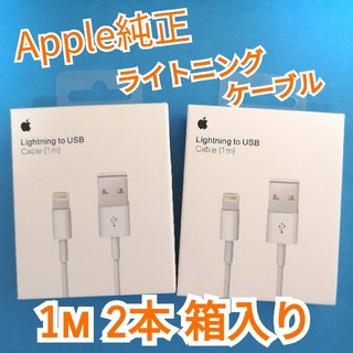 Apple - Apple純正 ライトニングケーブル 1m 2本 箱入り