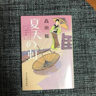 カドカワショテン(角川書店)の夏天の虹(ノンフィクション/教養)