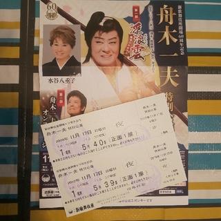 大阪歌舞伎座 舟木一夫特別公演(伝統芸能)