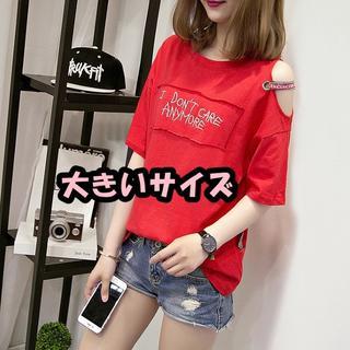 【即購入OK】大きいサイズ 肩開きロゴTシャツ (Tシャツ(半袖/袖なし))