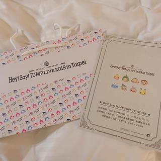 Hey! Say! JUMP - Hey!Say!JUMP 台湾 紙袋冊子セット