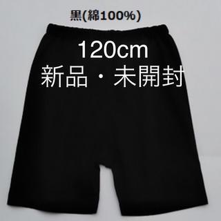 ハーフパンツ 黒 120cm