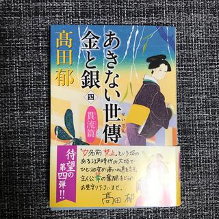 カドカワショテン(角川書店)のあきない世傳金と銀(四)(ノンフィクション/教養)