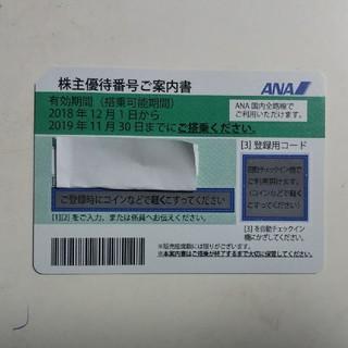 ANA(全日本空輸) - ANA (全日空) 株主優待券  有効期限2019年11月30日