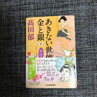 カドカワショテン(角川書店)のあきない世傳金と銀(三)(ノンフィクション/教養)