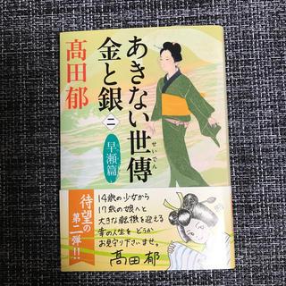 カドカワショテン(角川書店)のあきない世傳金と銀(ニ)(ノンフィクション/教養)