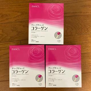 ファンケル(FANCL)のディープチャージ コラーゲン パウダー(30本)3箱(コラーゲン)