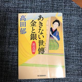 カドカワショテン(角川書店)のあきない世傳金と銀(ノンフィクション/教養)
