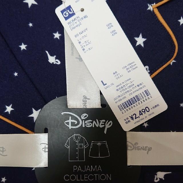 GU(ジーユー)の新品未使用 ジャスミン ディズニー パジャマ レディースのルームウェア/パジャマ(パジャマ)の商品写真