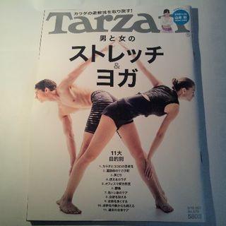 マガジンハウス - Tarzan (ターザン) No.679