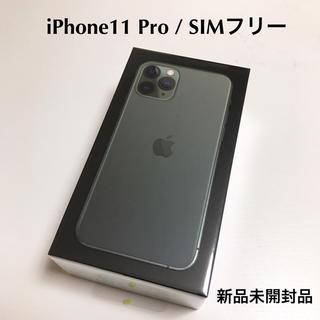 iPhone11 Pro Midnight Green 64GB●SIMフリー