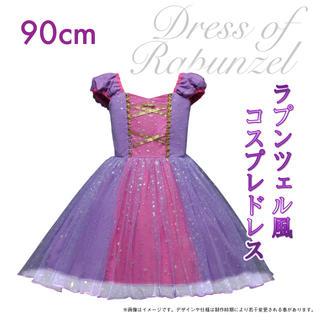 ラプンツェル スター コスプレ ドレス ワンピース お姫様 なりきり 90cm(ワンピース)