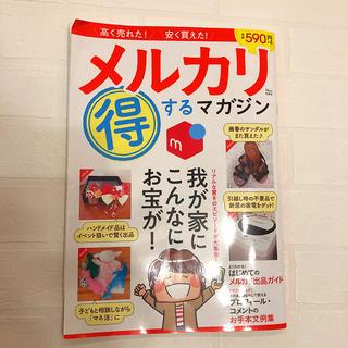 宝島社 - メルカリ 得するマガジン