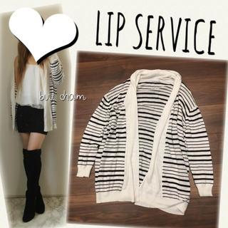 リップサービス(LIP SERVICE)のLIP SERVICE♡ボーダーカーディガン(カーディガン)