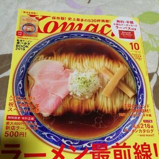 Komachi 新潟版 10月号