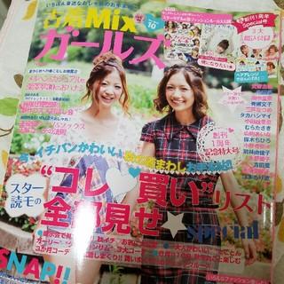 古着MIX (ミックス) ガールズ 2012年 10月号 (ファッション)
