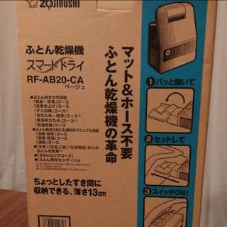 ゾウジルシ(象印)の現在pug様専用●未開封、未使用品 象印 布団乾燥機 RF-AB20-CA(衣類乾燥機)
