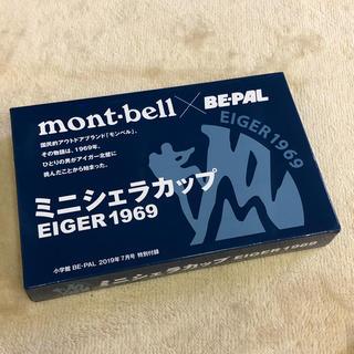 モンベル(mont bell)のビーパル BE-PAL 付録 モンベル シェラカップ 新品未開封(食器)