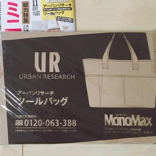 アーバンリサーチ(URBAN RESEARCH)のMONOMAX 付録 トートバッグ(トートバッグ)
