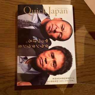 クイック・ジャパン(vol.104)